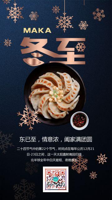 中国传统节日冬至宣传海报