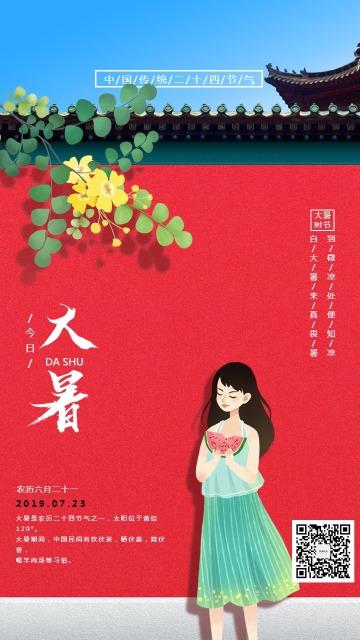 简约文艺风格二十四节气之大暑宣传海报