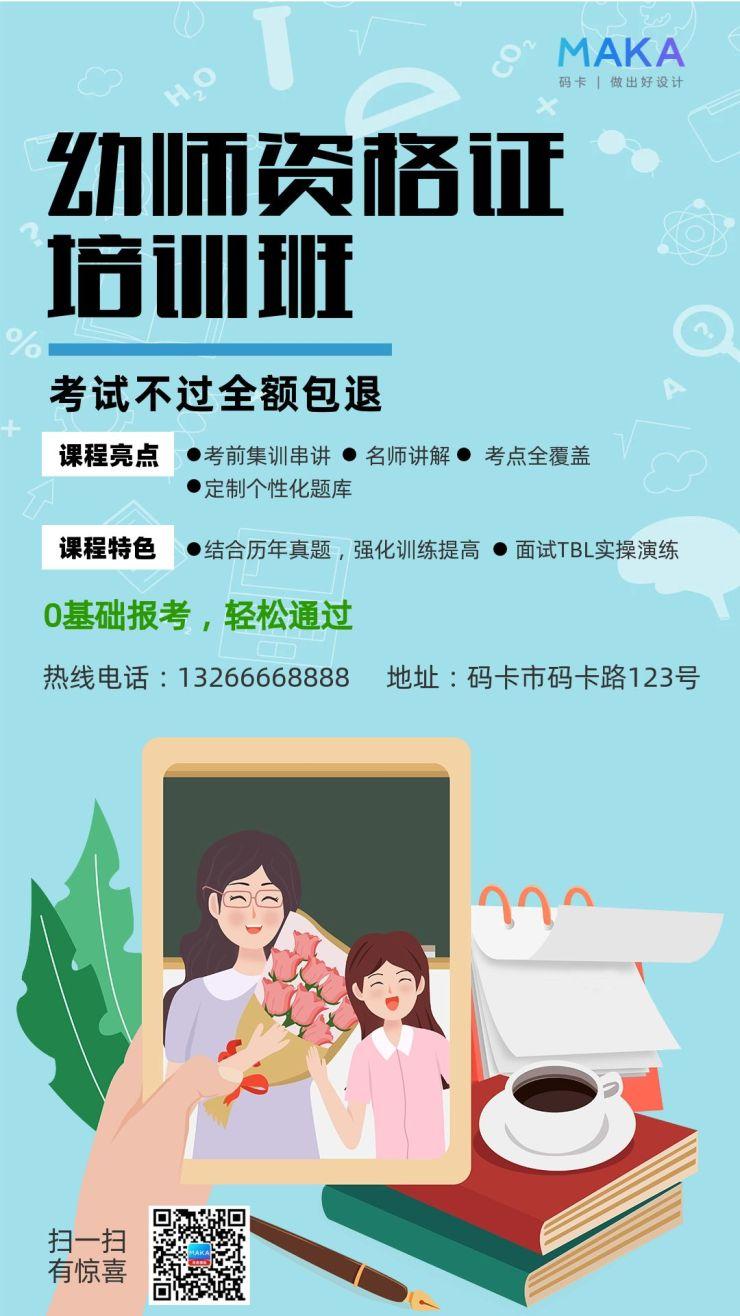 幼儿教师资格证培训辅导海报