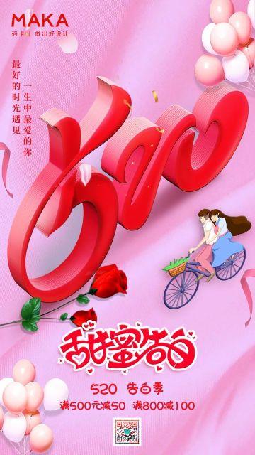 粉色卡通风格520情人节告白海报