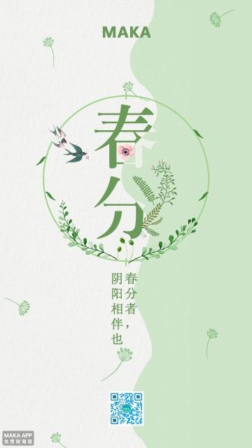 日系小清新春分手机海报