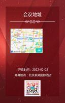 高端红色大气简约风邀请函宣传H5