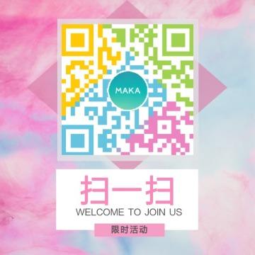 Xin专属设计——粉色系列微信公众号二维码,唯美浪漫,大气时尚。