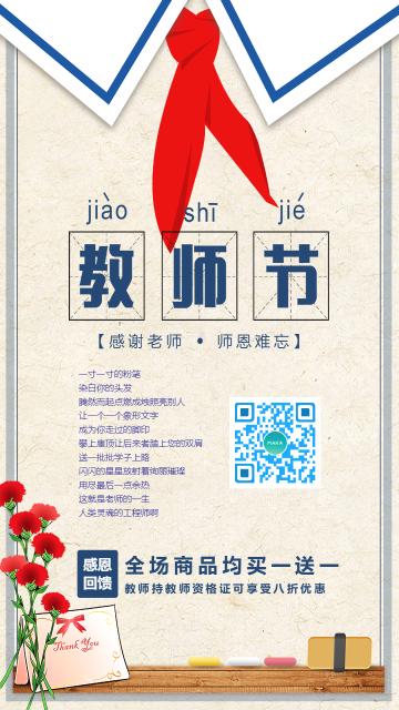 蓝色创意清新教师节感恩回馈促销海报