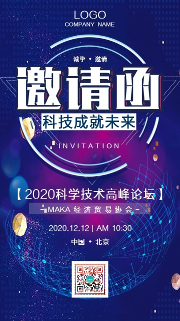 商务科技会议邀请函新品发布会招商大会邀请手机宣传海报