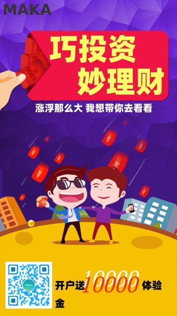 金融业红包雨投资理财产品宣传海报