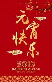 元宵节企业宣传祝福贺卡