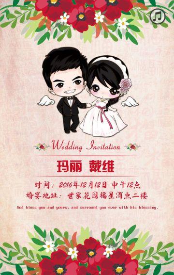 婚礼邀请函通用模板