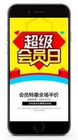会员日促销宣传广告