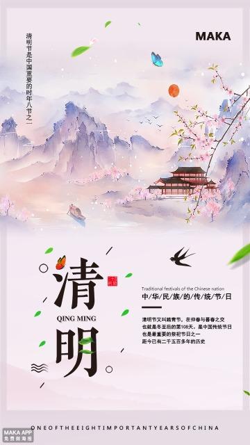 清新插画二十四节气清明清明节海报