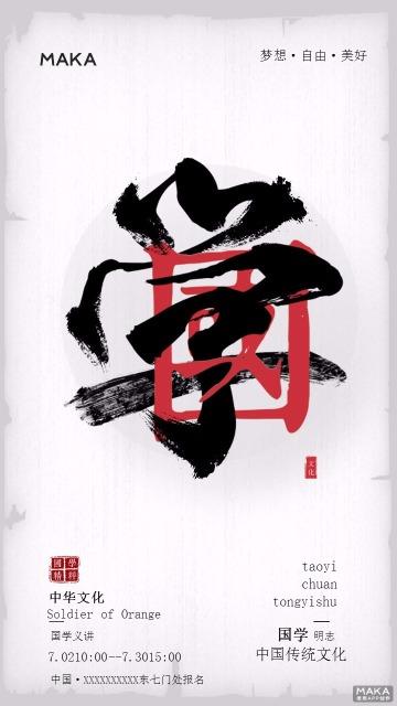 中国风国学文化经典海报设计