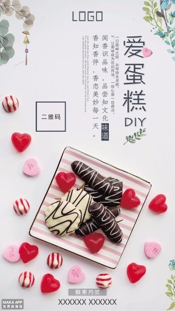 【活动促销16】唯美小清新糕点促销推广通用宣传海报