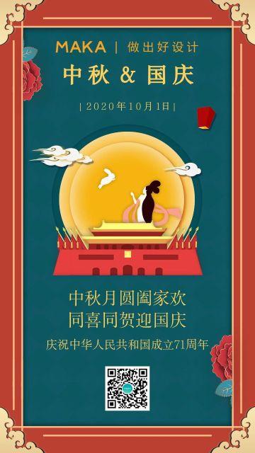 中国剪纸风中秋国庆双节节日海报
