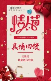 唯美红色黑色情人节七夕520商家商品促销打折宣传推广模板