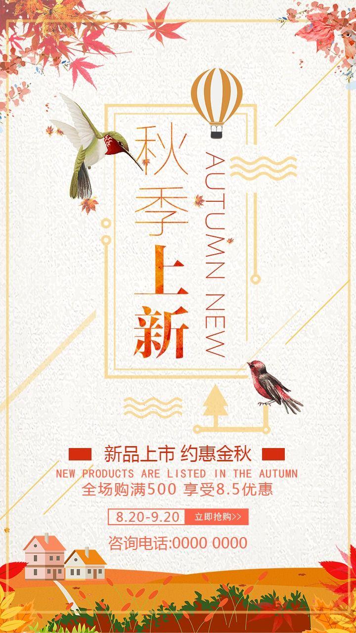 【秋季促销17】秋季活动宣传促销通用海报