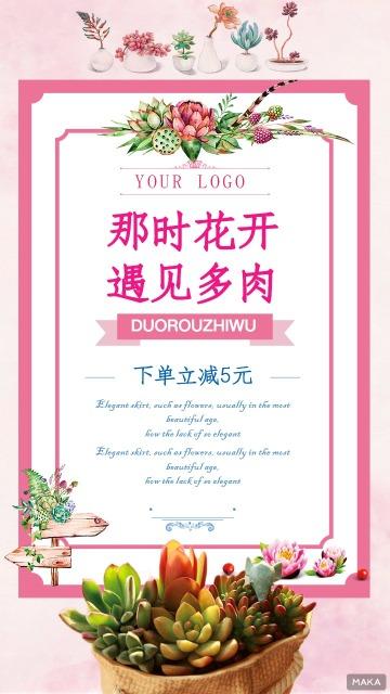 浪漫粉色多肉植物唯美浪漫花店促销宣传海报
