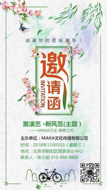 邀请函中国风绿色清新邀请函