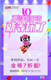 双十一促销活动/简约粉紫色大气双十一商品促销宣传