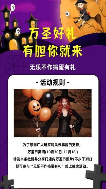 紫色简约万圣节狂欢节日促销宣传视频