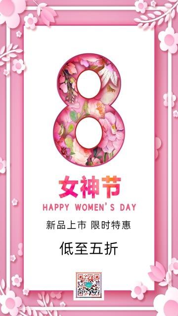 清新文艺粉色唯美浪漫38女神节妇女节打折促销宣传活动表白告白情书情话新品上市海报