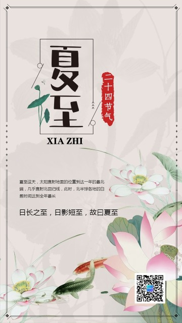 简约中国风夏至节气日签手机海报