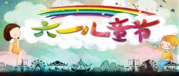 六一国际儿童节宣传推广微信公众号首页大图