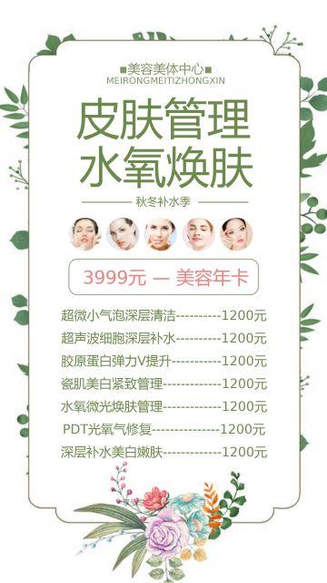 皮肤管理水氧焕肤美容院美容会所促销宣传美容价目表小清新海报