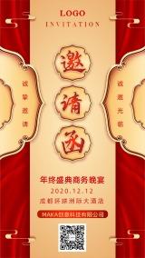 大红传统中国风跨年晚会年终盛典答谢会盛大开业开门红邀请函海报模板