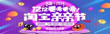 简约大气紫色服饰电商banner