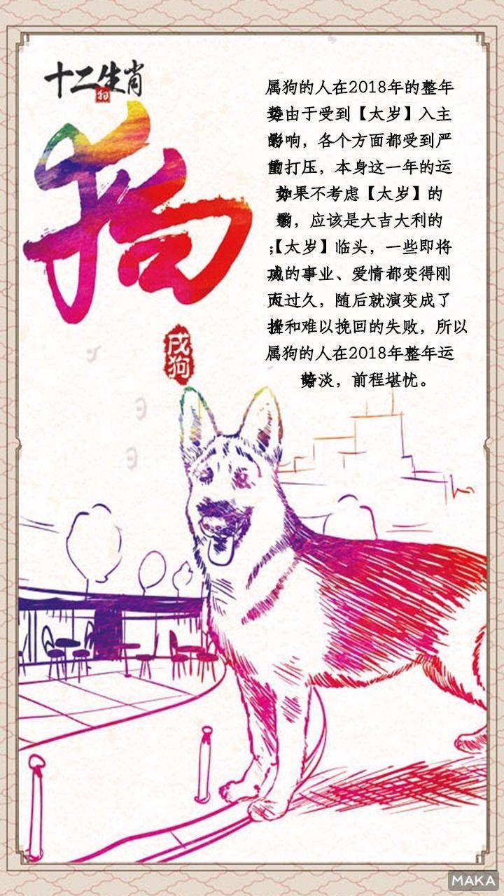 十二生肖之狗简约海报