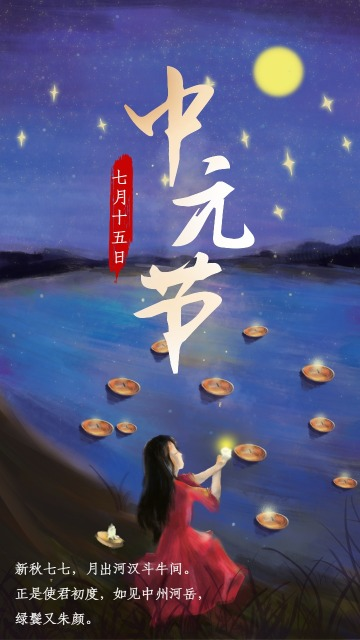 七月十五中元节宣传海报鬼节传统节日中元节企业科普宣传七月半