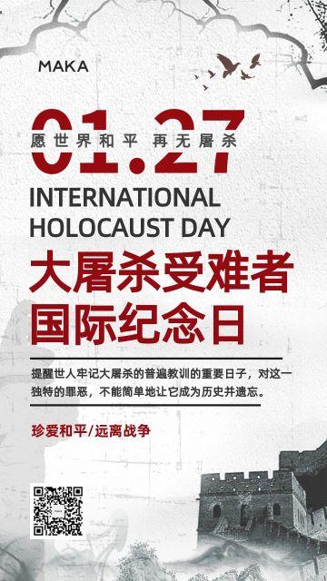 灰色简约风格国际大屠杀纪念日公益宣传手机海报