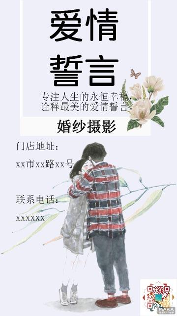 爱情誓言摄影机构促销宣传海报唯美