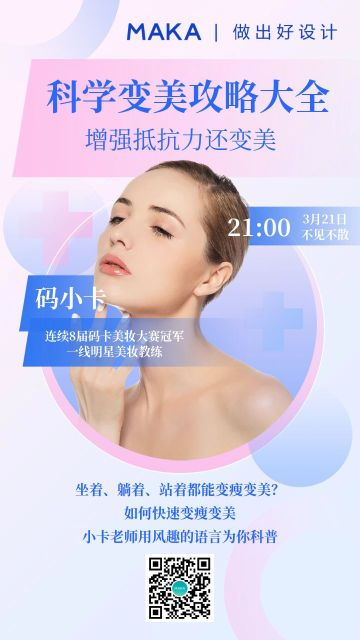 紫色美容美业美发美体课程分享宣传海报