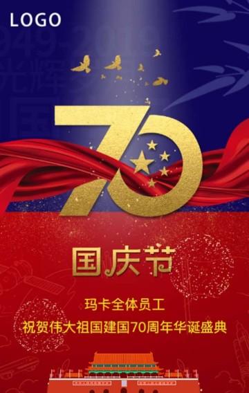 中国红鎏金大气建国70周年国庆节祝福企业宣传点赞中国接力祝福宣传H5
