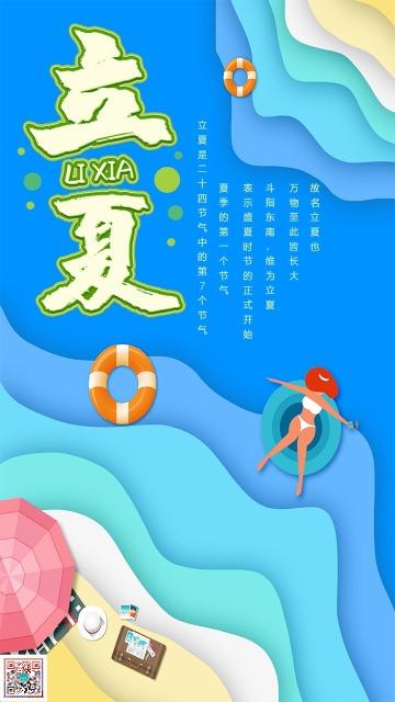 卡通立体蓝色立夏节气宣传海报