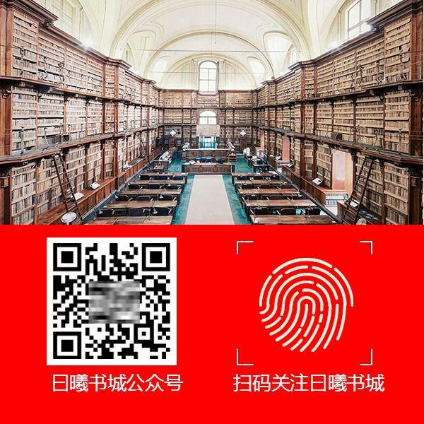 书店书城书籍推广宣传促销二维码简约红色-曰曦