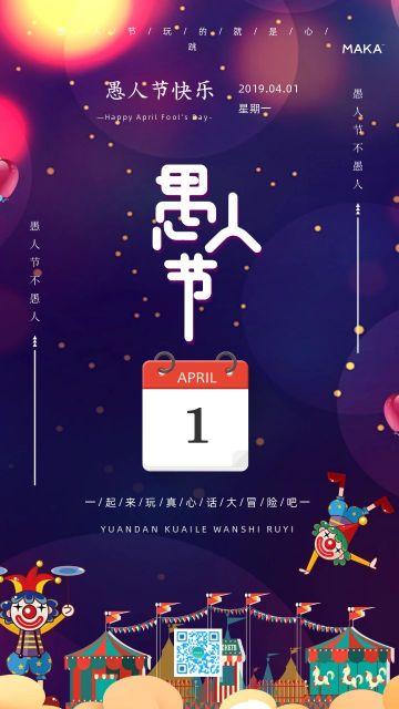 星光闪烁时尚愚人节节日海报