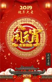 元宵节春节中国风个人公司祝福问候贺卡通用H5模板