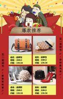 传统复古风庆祝五一国际劳动节商品促销企来推广宣传活动H5