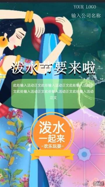 泼水节要来啦泼水一起来活动促销海报