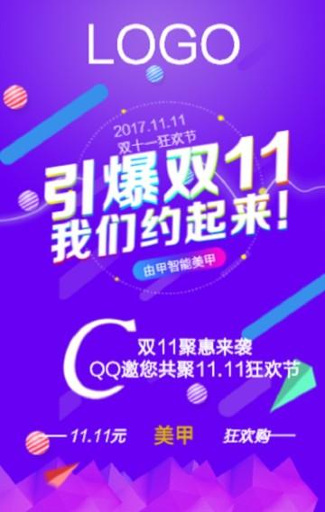 紫色时尚双十一购物节美甲美睫节日促销翻页H5