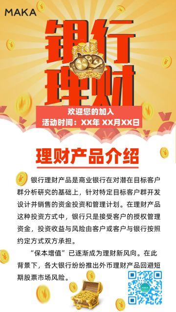 商务风银行理财产品宣传海报