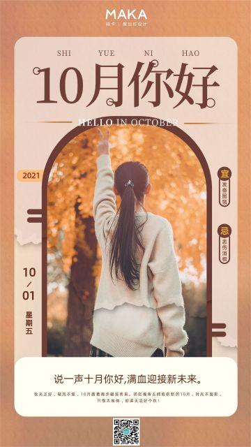 10月你好摄影图棕色简约海报