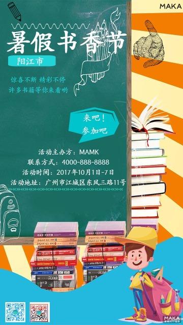 暑假书香节宣传海报