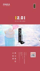 红色中国风12月你好月初问候海报