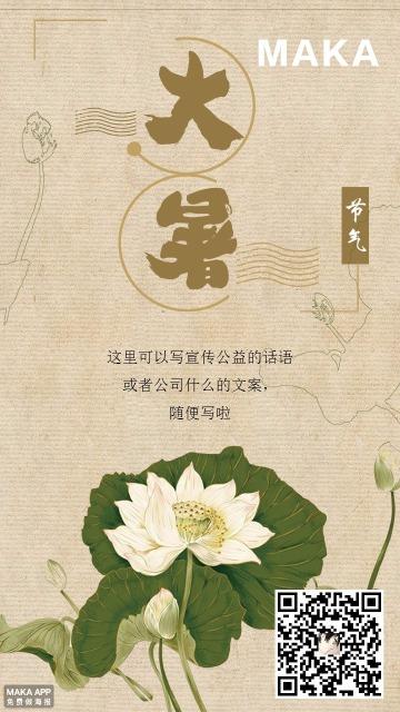 【MAKA推荐】大暑处暑公司公益宣传海报传统中国二十四节气荷花