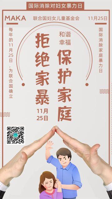 棕色扁平国际消除对妇女暴力日公益宣传手机海报