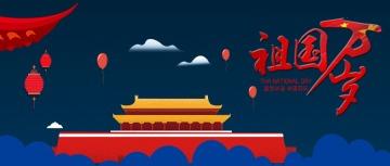 中国风文艺清新蓝色国庆节微信公众号封面头条