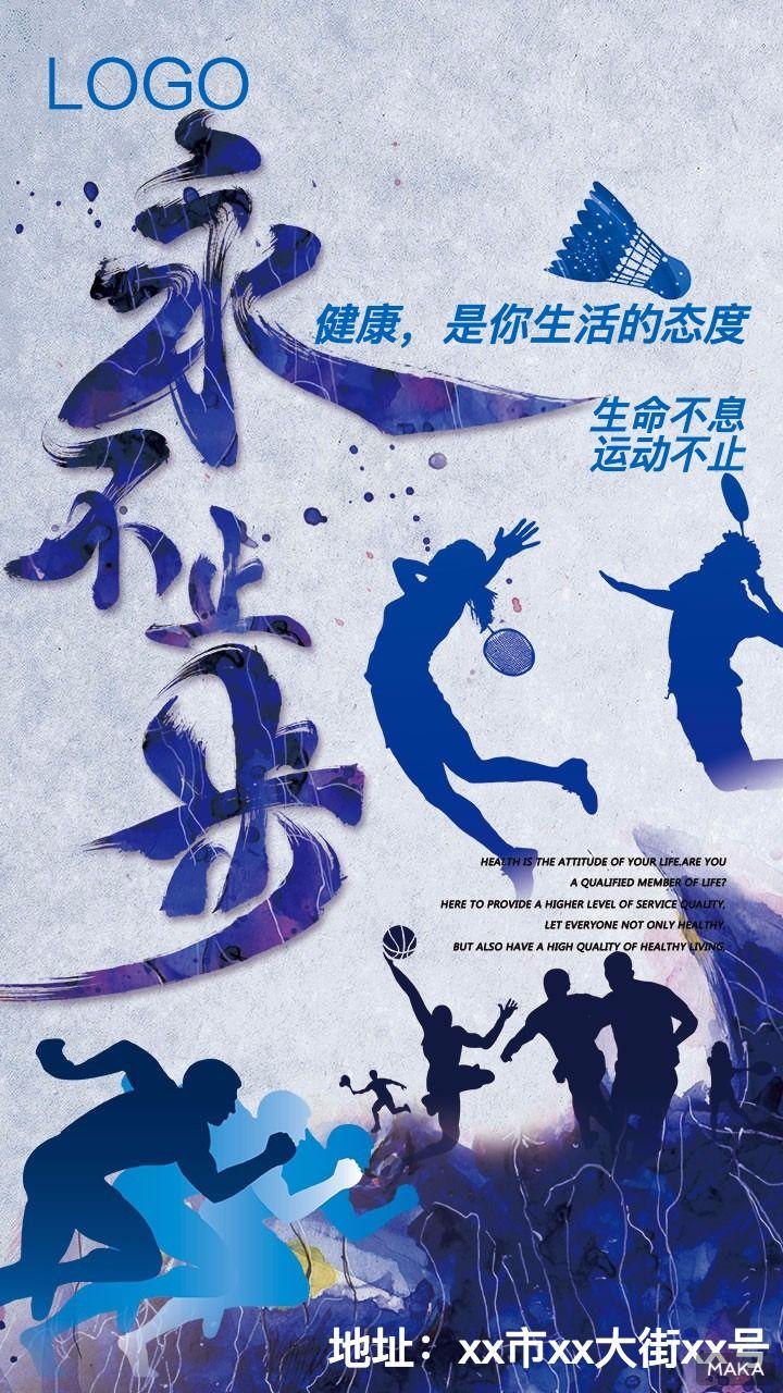 运动用不止步、体育宣传海报